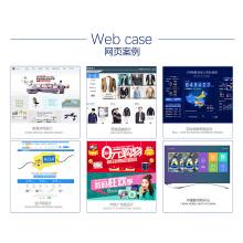 各行业网页设计