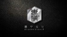 惠宁文化 | 标志设计
