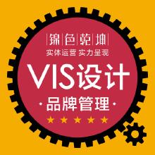 威客服务:[98191] VI设计 企业形象系统 品牌设计 VI套餐 公司VI设计