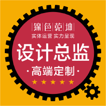 威客服务:[98203] 【总监设计】 标志设计 公司LOGO 商标 包装 VI