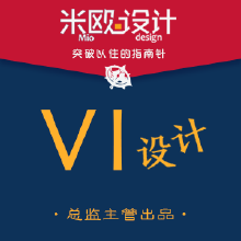 威客服务:[98496] 米欧设计丨标准版VI设计丨互联网餐饮广告地产酒店办公事务企业丨
