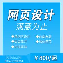 威客服务:[90320] 网页设计