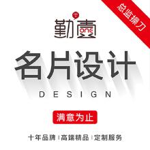威客服务:[99325] 【高档名片设计印刷】特种纸名片设计高端名片设计印刷创意名片设