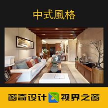 威客服务:[99467] 家装设计中式风格VR全景效果图设计CAD施工图平面布局图