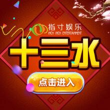 威客服务:[100159] 福建十三水、十三张房卡游戏、微信约局十三张、十三张棋牌开发定制