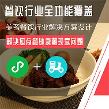 威客服务:[82965] 真省心微信小程序开发 真省心餐饮行业高级商城版小程序 小程序制作 快速创建餐饮小程序