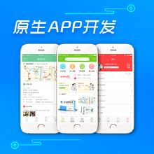 原生app开发