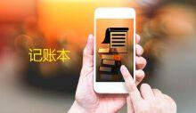 记账本App