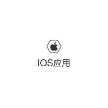 威客服务:[101053] IOS应用