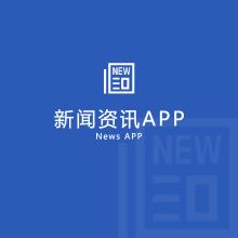 威客服务:[101565] 新闻资讯APP开发,招聘求职,教学培训,作业考试,图书阅读,在线教育视频直播app