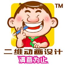 威客服务:[102011] 动画设计,二维动画,动漫设计
