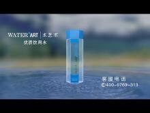央视广告片_水艺术纯净水