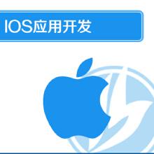 威客服务:[102908] IOS应用开发