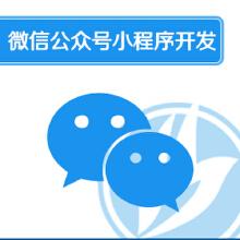 微信公众号小程序开发