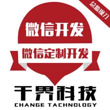 威客服务:[103030] 微信开发微信小程序开发公众号平台h5定制分销商城功能微信商城