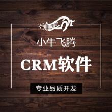 CRM系统软件定制开发|源码交付|人工服务|pc|web移动