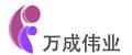 沈阳万成伟业科技有限公司