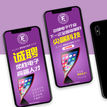 清华大学柔性电子研究院宣传广告