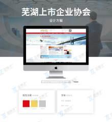 芜湖上市企业协会