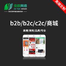威客服务:[104081] 佳圆网络b2b网站 b2c网站 c2c网站 ecshop仿站开发 dt仿站开发