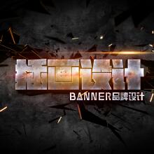 【插画设计】BANNER品牌设计  微信/QQ:980104818