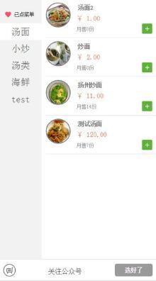 微信公众号点餐系统