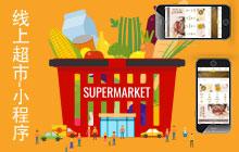 线上超市-小程序
