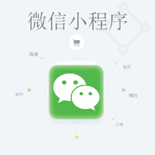 威客服务:[105324] 小程序微店开发-线上营销一体化服务
