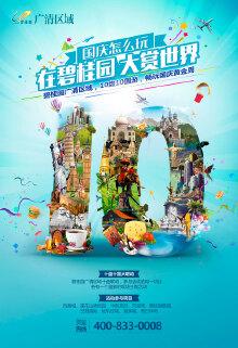 碧桂园2015年十周年庆,品牌推广