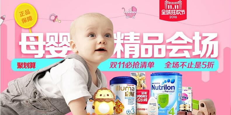 双十一母婴精品会场宣传海报素材欣赏
