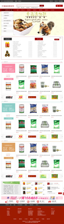 食品添加剂商城
