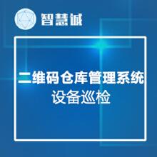 威客服务:[99767] 二维码仓库数据管理