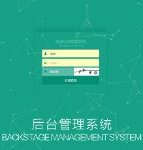 威客服务:[106502] 【B/S管理系统】管理系统开发、办公管理系统、销售管理系统
