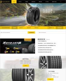 轮胎企业官网