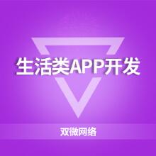 本地生活服务app开发/O2O生活app开发/app