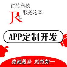 威客服务:[107166] APP定制开发 Android和IOS