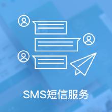 威客服务:[104908] SMS短信服务