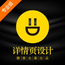 【橙果详情页】18年设计经验/QQ441289937