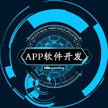 威客服务:[108126] APP开发