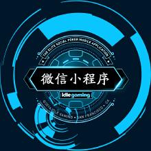 威客服务:[108130] 微信小程序、公众号定制开发