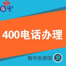 威客服务:[108311] 400电话办理400申请400号码400企业400电话办理