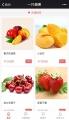 水果店铺小程序