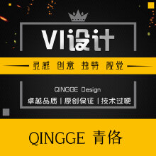威客服务:[108646] 【青佫设计】企业VI设计
