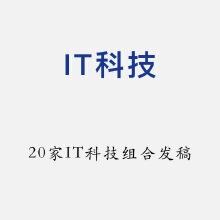 威客服务:[108907] 20家IT科技媒体发稿