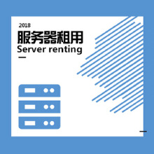 威客服务:[108849] 服务器租用