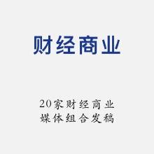 威客服务:[108910] 20家财经商业媒体发稿