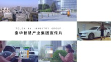 泰华智慧—智慧停车宣传片