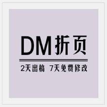 威客服务:[108984] DM折页 餐饮服装地产商场珠宝科技化妆品企业宣传设计