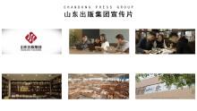 山东出版集团宣传片