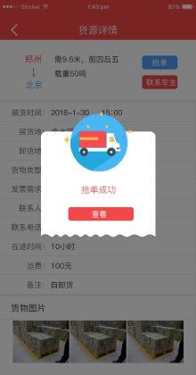 威通卡物流平台app